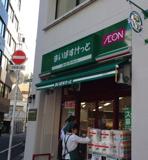 まいばすけっと 蒲田4丁目店