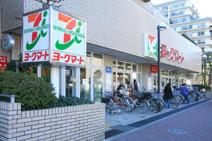 ヨークマート 東砂店