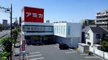 業務用食品スーパー アミカ 竹ノ塚店