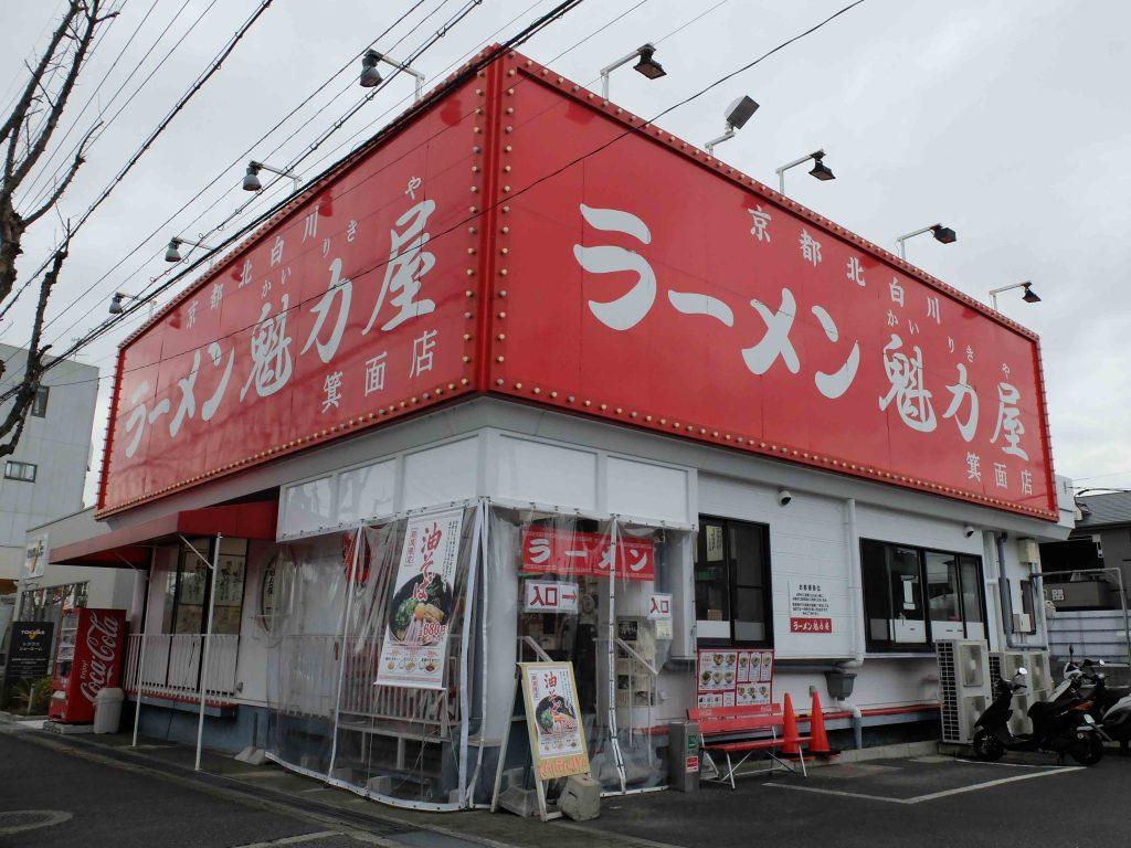 ラーメン魁力屋箕面店の画像