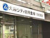 大阪シティ信用金庫東部市場支店