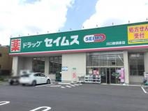 ドラッグセイムス 川口東領家店