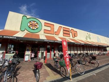 スーパーマーケット コノミヤ 住道店の画像1