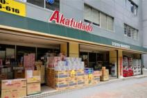 Akafudado(赤札堂) 東陽町店