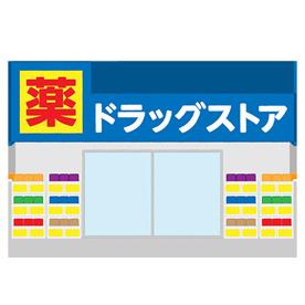 ウエルシア甲斐敷島店の画像1