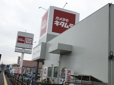カメラのキタムラバイパス吉敷店の画像1