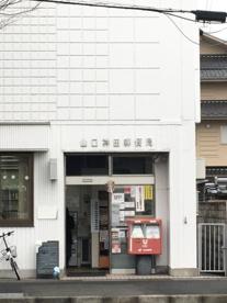 神田郵便局の画像1