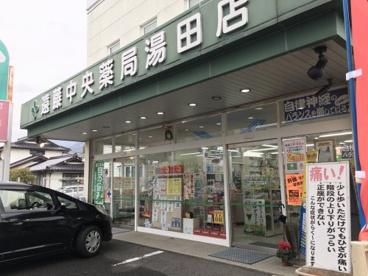 遠藤中央薬局湯田店の画像1