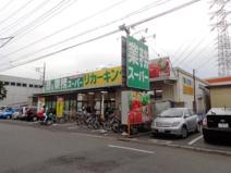 業務スーパー 高倉店