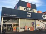 クリエイトSD(エス・ディー) 八王子台町店