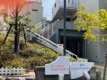茅ヶ崎市立中海岸保育園の画像1