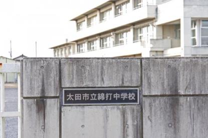 綿打中学校の画像1