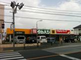 ツルハドラッグ 町田忠生店