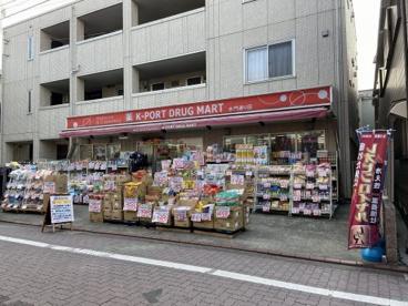 ケイポート(K-PORT)水門通り店の画像1