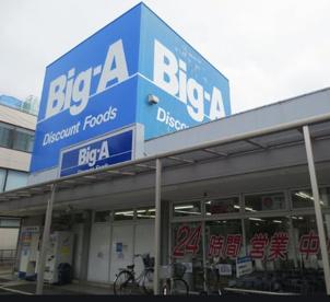 ビッグ・エー 江東大島団地店の画像1