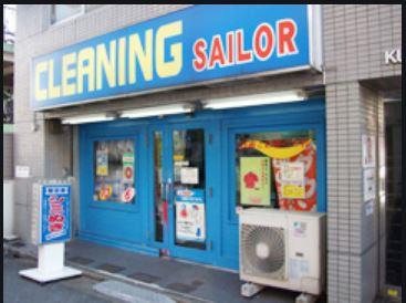 セーラークリーニング西大島店の画像1