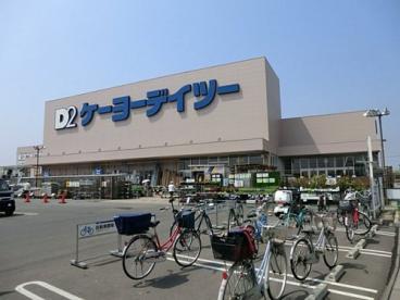 ケーヨーデイツー 狭山店の画像1
