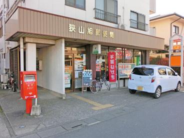 狭山旭郵便局の画像1