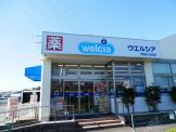ウエルシア町田小山町店