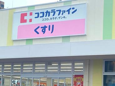 ココカラファイン アクロスプラザ大東店の画像1