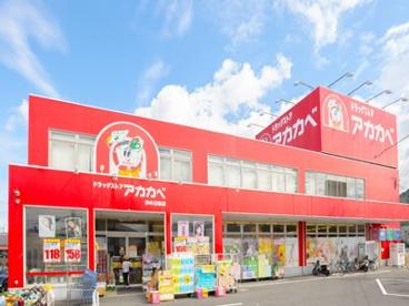 ドラッグストアアカカベ 野崎店の画像1
