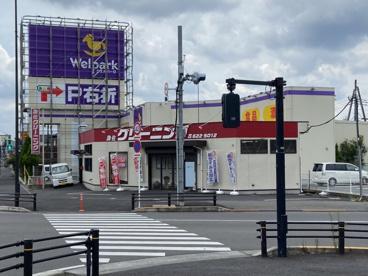 ウェルパーク津久井中野店の画像1