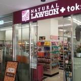 ナチュラルローソン +toks大岡山店