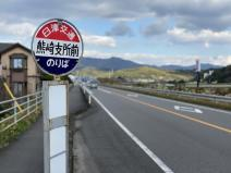 熊崎支所前バス停