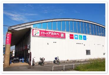 ドラッグストアアカカベ 田原台店の画像1
