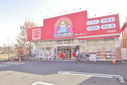 くすりの福太郎 北葛西店の画像