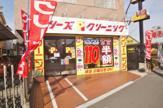 クリーニング 宇喜田店