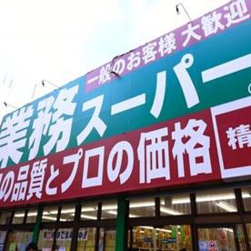 業務スーパー 高円寺店の画像1