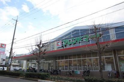フレンドマート豊中熊野店の画像1