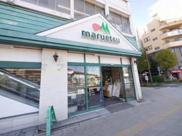 スーパーマルエツ(東神奈川店)の画像1