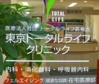 東京トータルライフクリニック