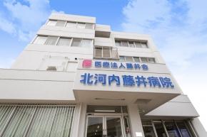 北河内藤井病院の画像1