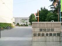 戸田市立戸田第二小学校