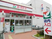 ヨークマート戸田下前店