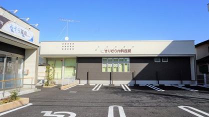 川越市/きりむら内科医院の画像2