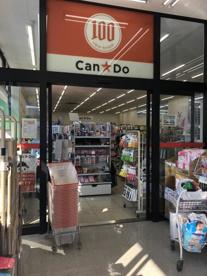キャンドゥ 浦安東野店の画像1