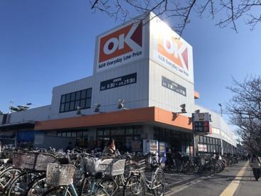 OK(オーケー) 浦安店の画像1