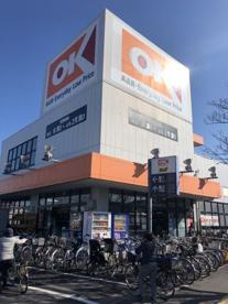 OK(オーケー) 浦安店の画像3