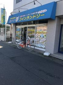 白クマコインランドリー 浦安堀江店の画像1