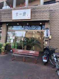 中華倉一廊の画像1