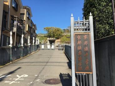 京都橘中学校の画像1