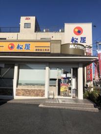 株式会社松屋フーズ 浦安富士見店の画像1