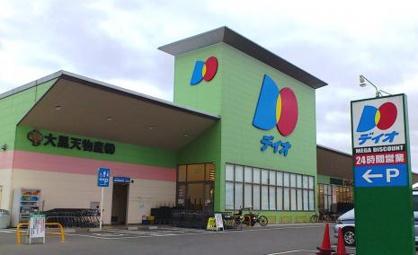 ディオ大東店の画像1