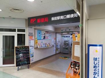 飯能駅南口郵便局の画像1