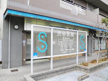 渋谷医院の画像1