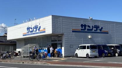 サンディ小倉店の画像1